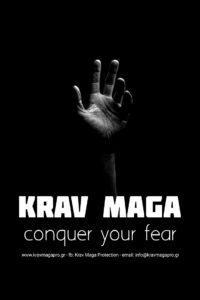 Τι είναι το Krav Maga ( Κραβ Μαγκα )
