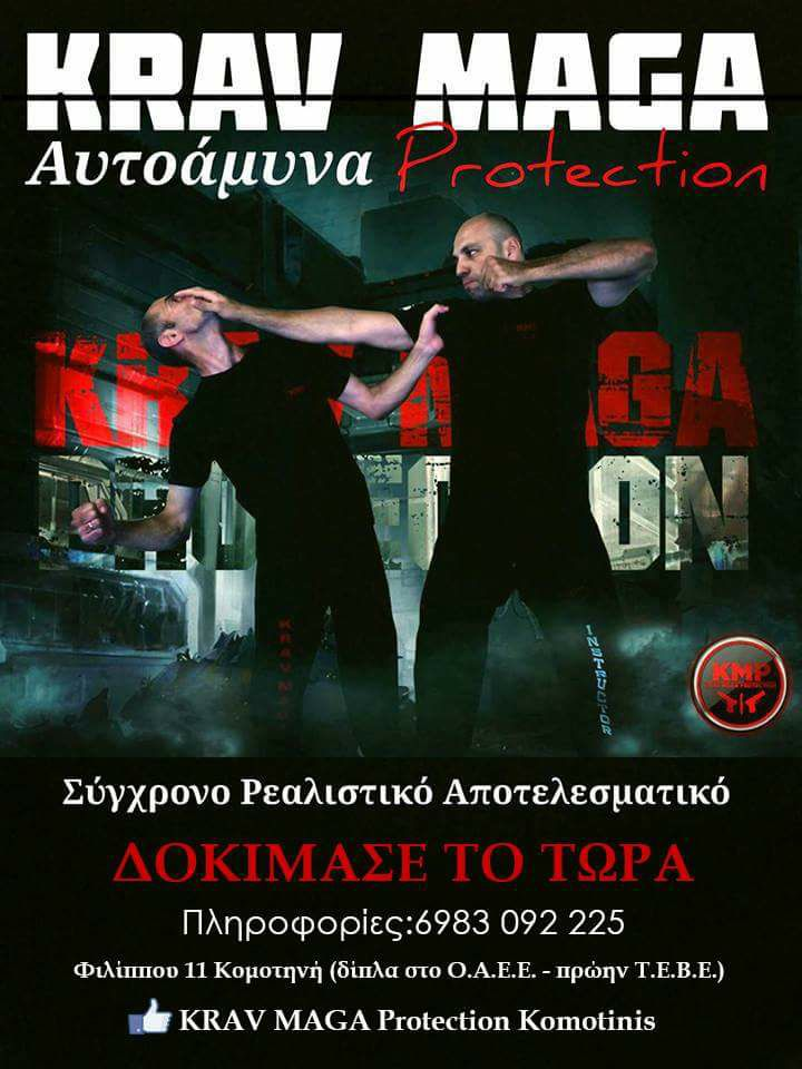 KRAV MAGA PROTECTION KOMOTINI