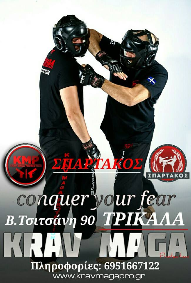 Krav Maga Protection KMP Τρίκαλα