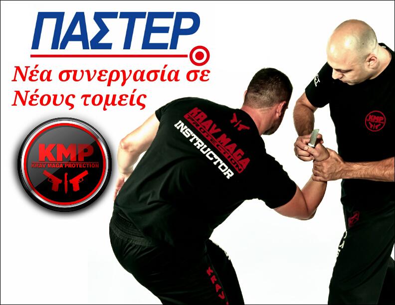 Όμιλος Παστέρ σε συνεργασία με την Krav Maga Protection KMP®