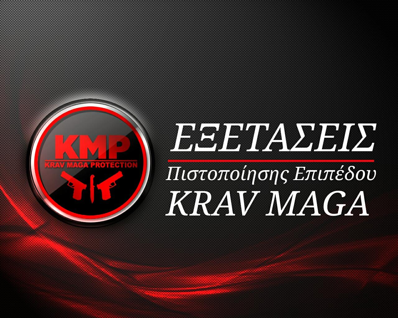 Krav-Maga-Protection-KMP-Banner
