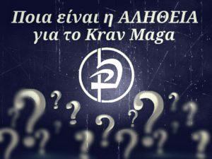 Krav Maga Κραβ Μαγκά η αλήθεια αυθεντικο πηγή γνήσιο