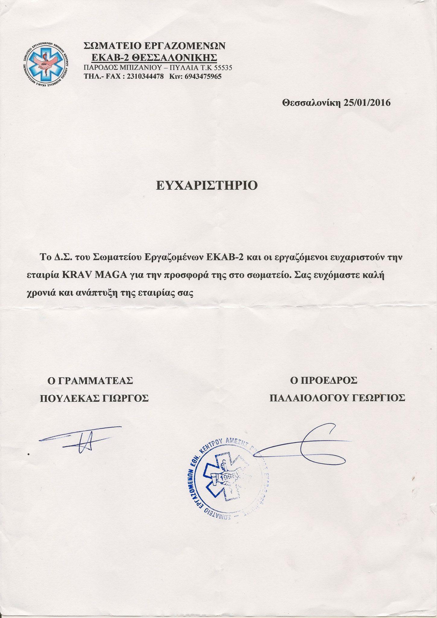Ευχαριστήριο του ΕΚΑΒ Θεσσαλονίκης προς την KMP