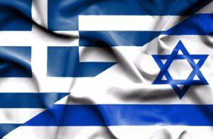 Ελλάδα Ισραήλ Greece Israel