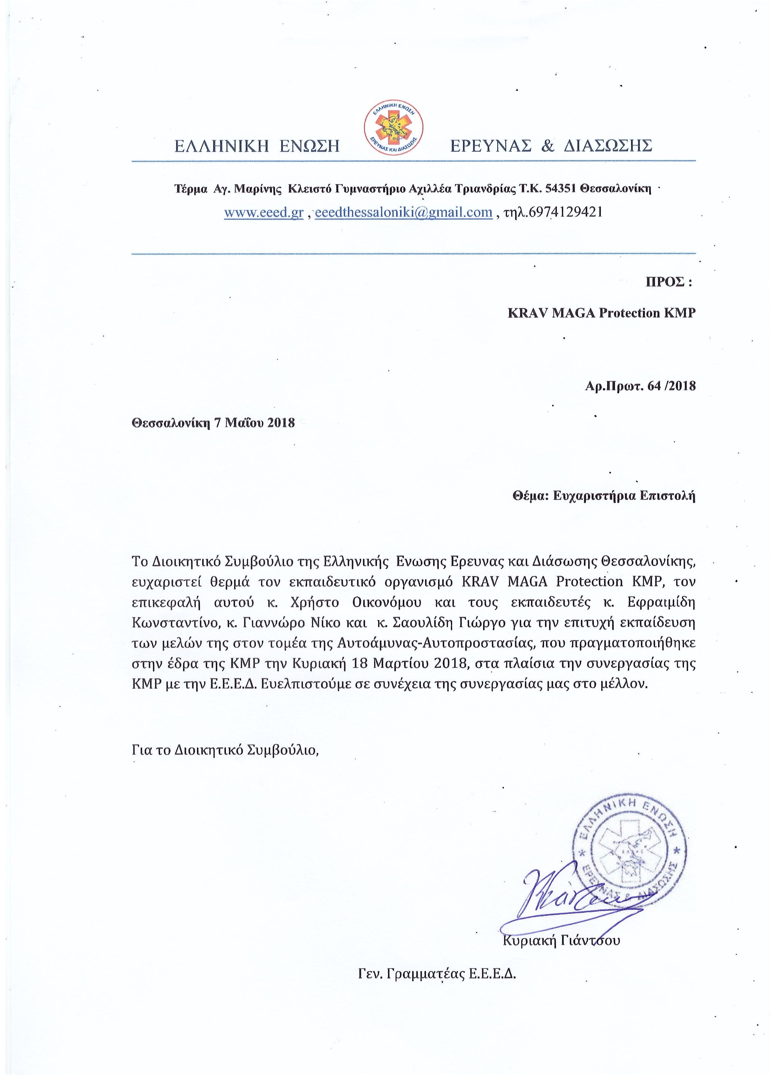 Ευχαριστήρια επιστολή της Ελληνικής Ένωσης Έρευνας & Διασωσης προς την KMP